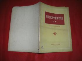 中国古代及中世纪史地图上册