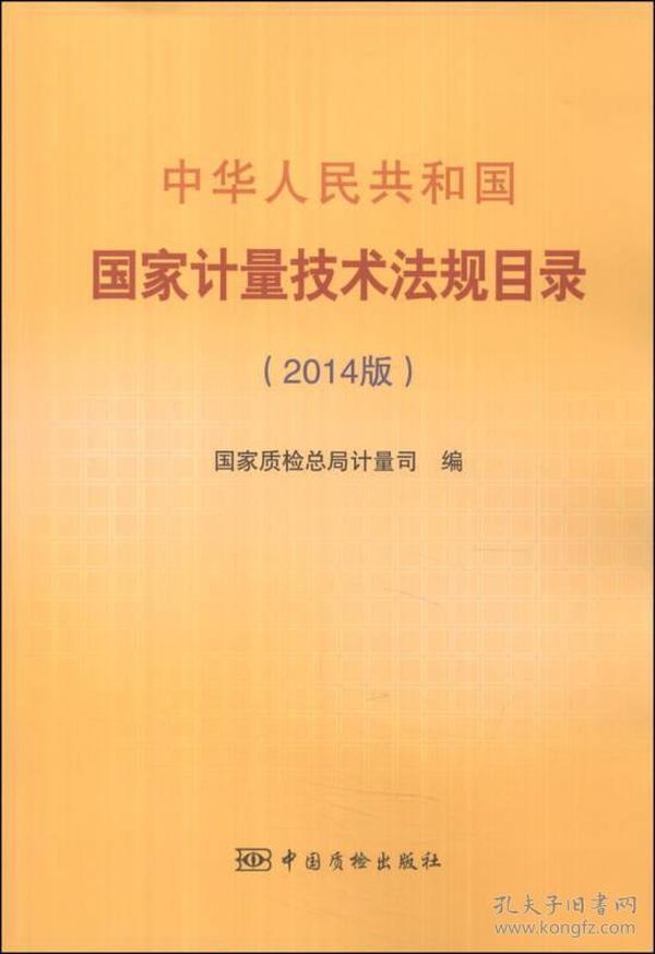 中华人民共和国国家计量技术法规目录2014版