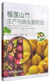 榴莲山竹生产与病虫害防治