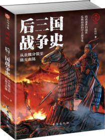9787516816677-mi-后三国战争史——从北魏分裂至隋灭南陈