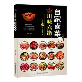 川味六绝:自家卤菜