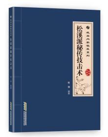 松溪派秘传技击术(经典珍藏版)/武当内家秘笈系列