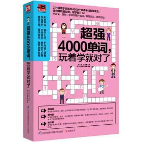 超强4000单词,玩着学就对了李文昊赵岚易人外语教研组江苏科学技术出版社9787553765334