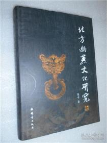 北方幽燕文化研究