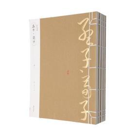 线装典藏:孟子·荀子(全四册)