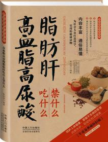 图说健康生活系列:高血脂高尿酸脂肪肝吃什么禁什么(2014牛皮卷典藏怀旧版)