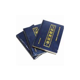 【正版现货】产业史资料;福顺兴账册(全17册)(全17册)16开精装