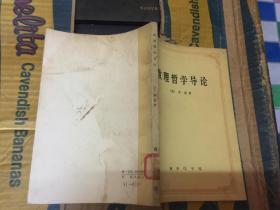 数理哲学导论(82年1版1印)