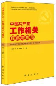 中国共产党工作机关程序与规范