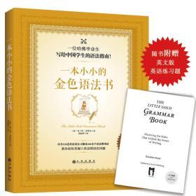 一本小小的金色语法书(随书附赠英语习题小册子)