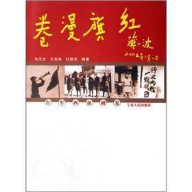 红旗漫卷:红军西征研究