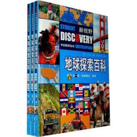地球探索百科(全三册)  李军主编  9787535026743  海燕出版社