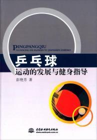 中国水利水电出版社 乒乓球运动的发展与健身指导