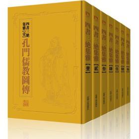 中国历代绘刻本名著新编:四书三绝集雅(全七册,精装,楠木书奁)