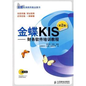 金蝶KIS:财务软件培训教程(第2版)