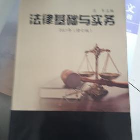 法律基础与实务