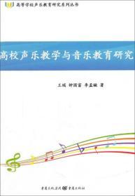 高校声乐教学与音乐教育研究