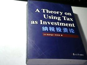 A Theory on Using Tax as Investment:纳税投资论【作者签赠本】