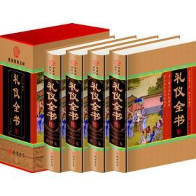图文典藏 礼仪全书