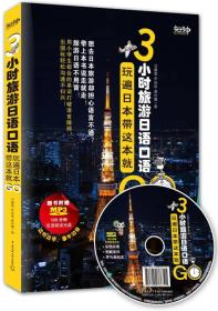 3小时旅游日语口语:玩遍日本带这本就GO(附光盘)