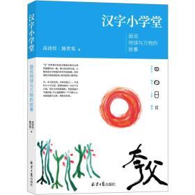 汉字小学堂:画说地球与万物的故事