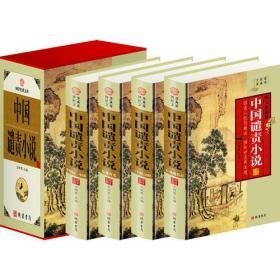 中国谴责小说
