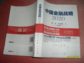 中国金融战略2020