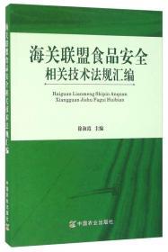 正版 海关联盟食品安全相关技术法规汇编 徐淑霞 中国农业出版社