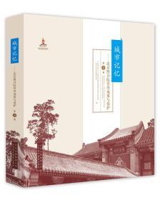 城市记忆:北京四合院普查成果与保护(第3卷)
