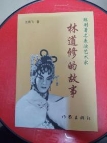 林道修的故事(作者签赠本)