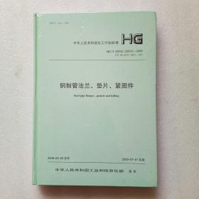 中华人民共和国化工行业标准HG钢制管法兰、垫片、紧固件(全新十品未开封)精装、大16开、当天发货