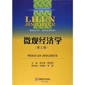 正版微观经济学吴开超西南财经大学出版社9787550428768
