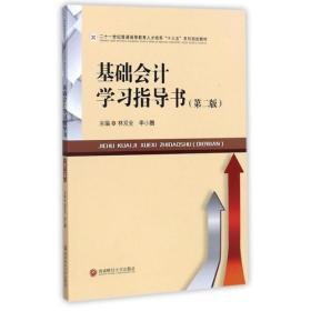基础会计学习指导书