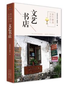 旅行邂逅文艺范儿-文艺书店