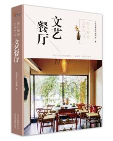 旅行邂逅文艺范儿 文艺餐厅