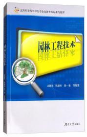 园林工程技术/高等职业院校学生专业技能考核标准与题库