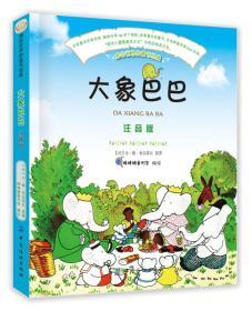 感动世界的童书经典--大象巴巴(彩绘注音版)