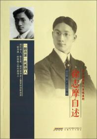 二十世纪名人自述系列:徐志摩自述