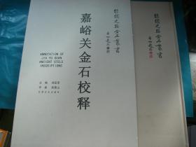 嘉峪关金石校释:丝绸之路金石丛书(精装本)