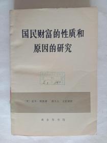 国民财富的性质和原因的研究(下卷,馆藏,文革版,无涂划,保存完好)