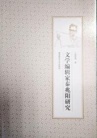 文学编辑家秦兆阳研究