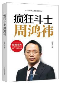 一个互联网天才的江湖秘史:疯狂斗士周鸿祎_9787504495396