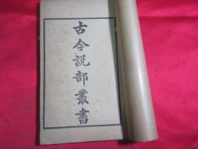 线装:冷斋夜话(古今说部丛书本,一卷全)