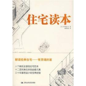 """住宅读本 分为十二个章节,以居住者的角度来讨论""""舒适住宅空间""""的十二项条件。本书作者对围绕住宅和生活周边的日常琐事以及生活的微妙处有着特别的喜爱和观察,所以在日本被称之为""""住宅设计师""""。《住宅读本》正是他多年思考""""究竟什么是好住宅的条件""""、""""什么是居住所不能欠缺的条件""""等问题而记下的观察心得。《住宅读本》与其它建筑类书籍不同之处,就在于作者天马行空但又细腻敏感的心灵。作者所观察的重点,"""