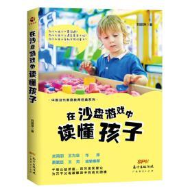 在沙盘游戏中读懂孩子
