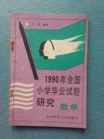1990年全国小学毕业试题研究  数学