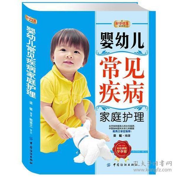 好孕优生钻石系列:婴幼儿常见疾病家庭护理