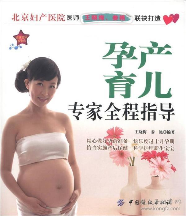 妈咪宝贝系列1:孕产育儿专家全程指导