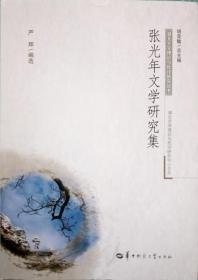张光年文学研究集