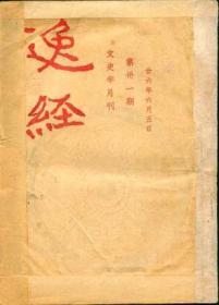 逸经(民国期刊汇编第三辑)